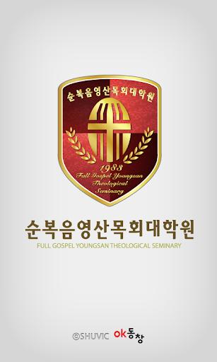 순복음영산목회대학원 동문회