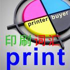 Printing Glossary icon