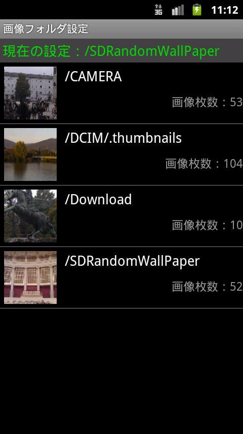SDランダム壁紙- screenshot
