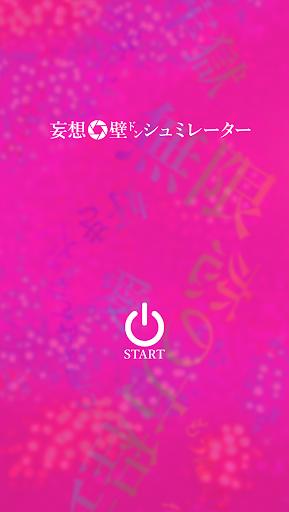 妄想★壁ドンシュミレーター