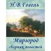 Миргород,  повести Н.В.Гоголь