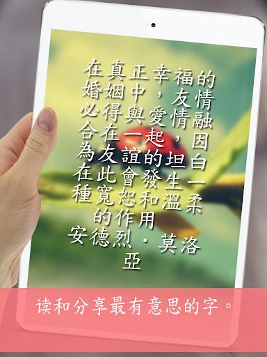 【免費通訊App】愛-APP點子