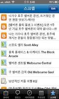 Screenshot of 멜번 홀릭 (멜버른 여행정보)