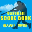 野球 スコアブック無料 個人向け版