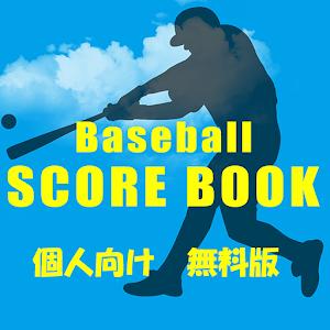 野球 スコアブック無料 個人向け版 APK