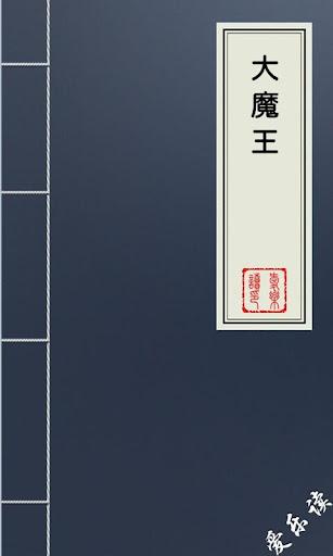[奇幻] 魔王神官和勇者美少女作者:肥麪包(已完成) - 長篇小說- 卡提諾 ...