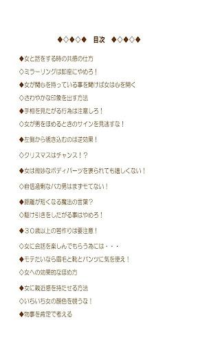 無料漫画Appのおんな目線のモテ技30!|記事Game
