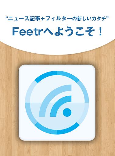 ニュース最適化閲覧!RSSフィルタでまとめるFeetr無料版
