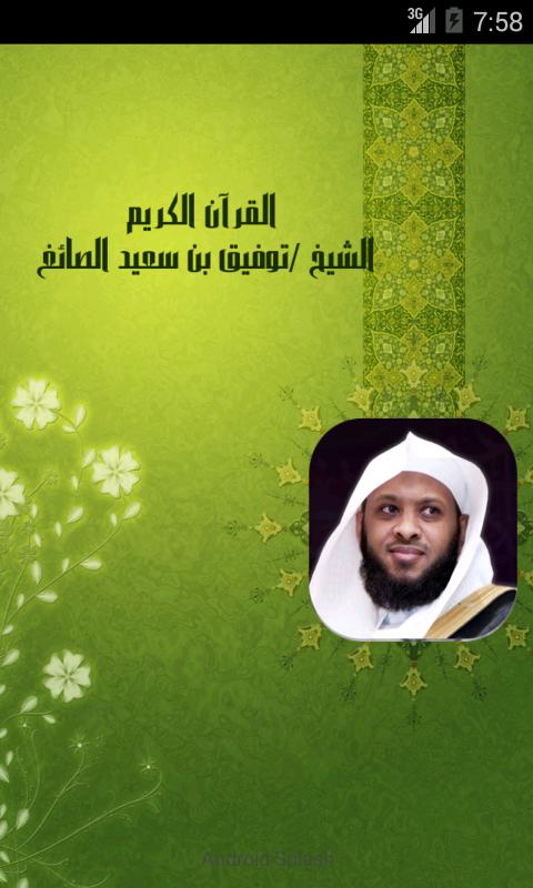 القرآن الكريم - توفيق الصائغ- screenshot