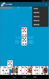 撲克牌排七 接龍