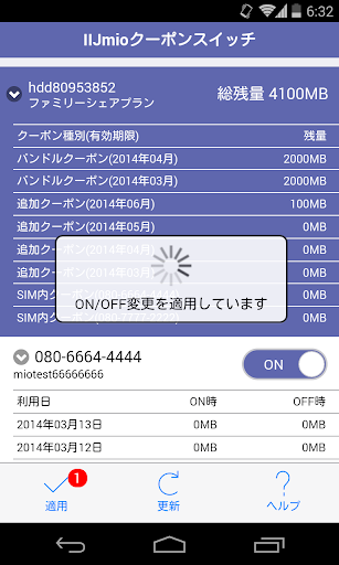 IIJmio Coupon Switch 5.0.0 Windows u7528 4