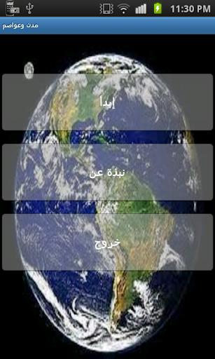 دول وعواصم