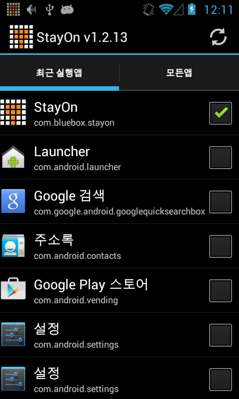 StayOn - screenshot