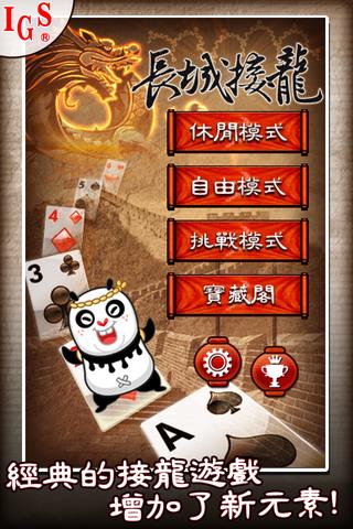 【免費紙牌App】長城接龍-APP點子