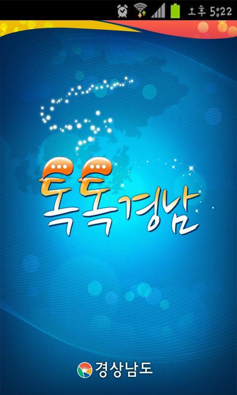 경상남도 톡톡경남 - screenshot