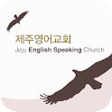 제주영어교회 logo