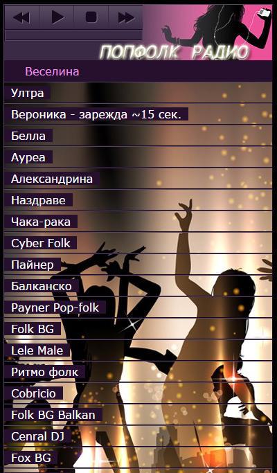 Download popfolk radio online APK latest version 1 12 for