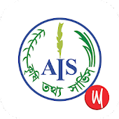 Agriculture Info Service