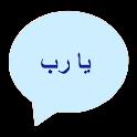 Athkar icon