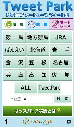 Tweet Park