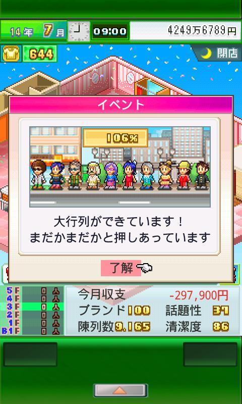 アパレル洋品店 screenshot #7