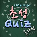 초성Quiz온라인 icon