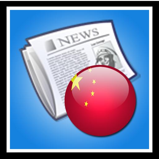 中国新闻 LOGO-APP點子