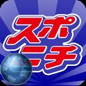 スポニチWEB icon