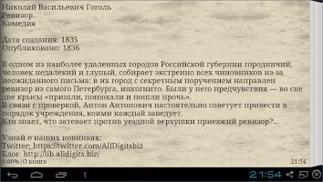 Screenshot of Ревизор. Гоголь Н.В.
