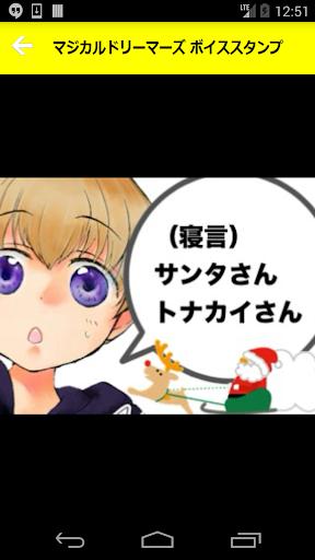 声優ボイススタンプ マジカルドリーマーズ編