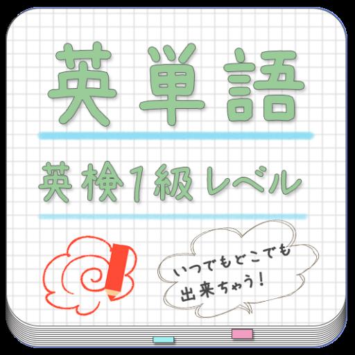 英検1級英単語帳 for LAA 無料版 教育 App LOGO-硬是要APP