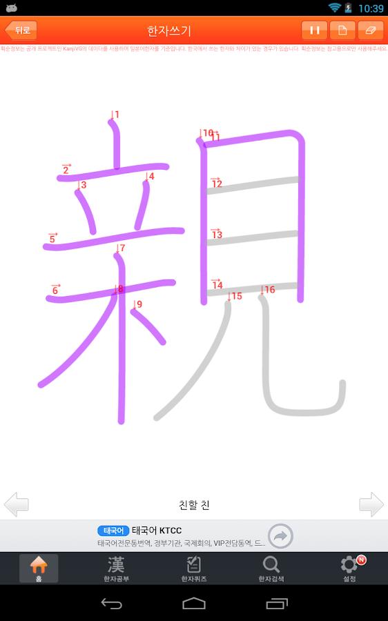 한자공부Q- screenshot