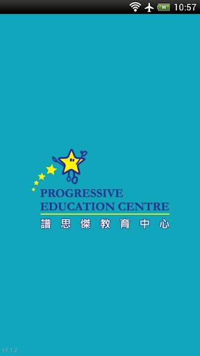 譜思傑教育中心