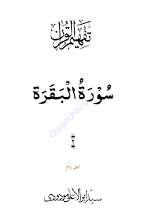 Tafheem ul Quran- screenshot thumbnail