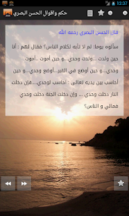 حكم واقوال الحسن البصري Screenshot 9