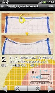おしぼり動物 No.03 かめ- screenshot thumbnail