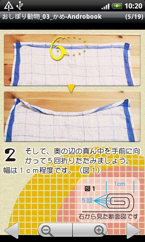 おしぼり動物 No.03 かめ- screenshot