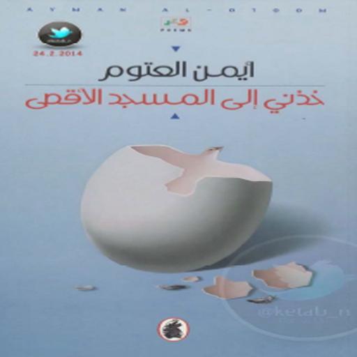 ديوان (خذني إلى المسجد الأقصى) 書籍 App LOGO-APP試玩