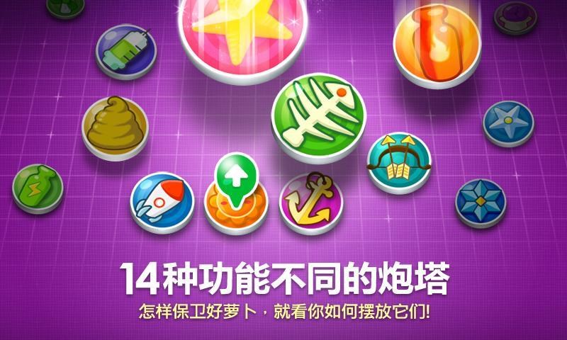 保卫萝卜 官方中文版- screenshot