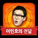 이민호의 전치사의 달인(재능 English TV) icon