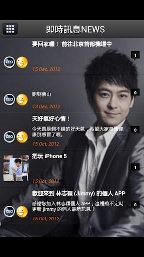 玩娛樂App|林志颖免費|APP試玩