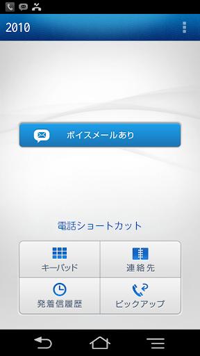 玩免費商業APP|下載内線プラス クライアントソフトA Android版3 app不用錢|硬是要APP