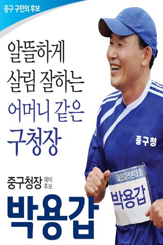 박용갑 대전광역시 중구청장 후보