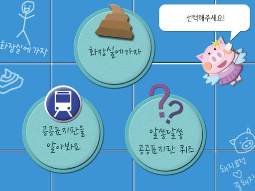 【免費教育App】讓我們去洗手間的幼兒如何去洗手間的教學應用程序。-APP點子