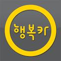 LH 행복카 icon