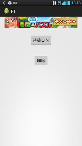 F1 常駐型ライトアプリ