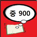 중학한자 외우기 icon