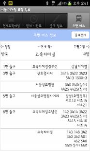 서울 지하철 도착 정보 - screenshot thumbnail
