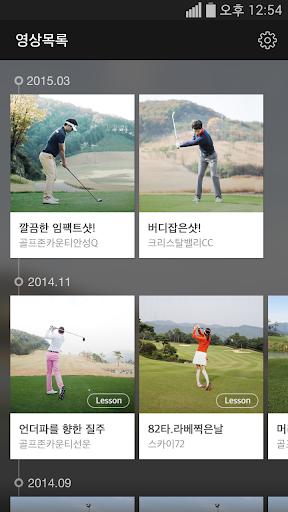 【免費運動App】필드나스모 - 골프존 골프 스윙 촬영, 분석, 레슨 앱-APP點子