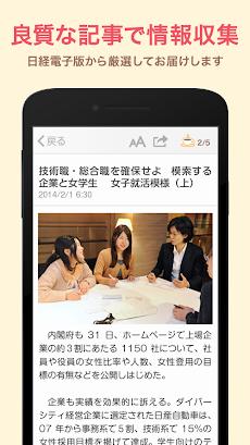 日経ねこカフェ(ウーマンニュース)のおすすめ画像3